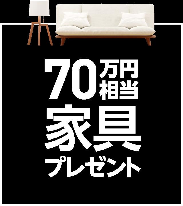 70万円相当の家具をプレゼント